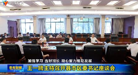 王一鸥主持召开县市区委书记座谈会